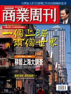 商業周刊723期封面故事:一個上海 兩個世界