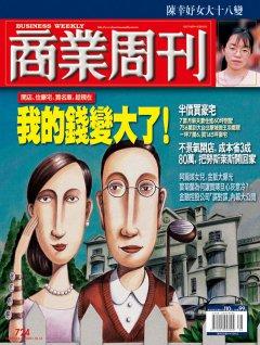 商業周刊724期封面故事:我的錢變大了!