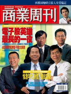 商業周刊725期封面故事:電子股英雄 最長的一役