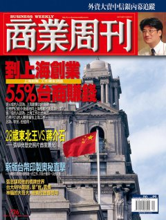 商業周刊726期封面故事:到上海創業 55%台商賺錢