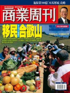 商業周刊727期封面故事:移民合歡山