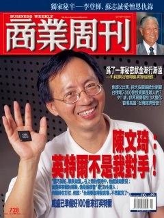 商業周刊728期封面故事:陳文琦:英特爾不是我對手!