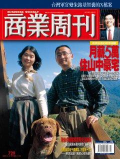 商業周刊729期封面故事:月薪5萬 住山中豪宅