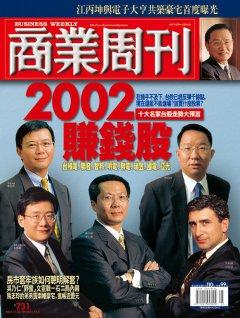 商業周刊731期封面故事:2002賺錢股