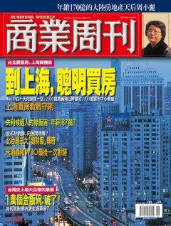 商業周刊732期封面故事:到上海,聰明買房