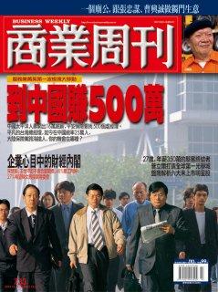 商業周刊733期封面故事:到中國賺500萬