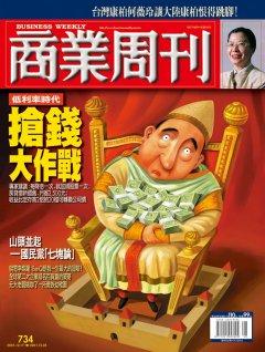 商業周刊734期封面故事:搶錢大作戰
