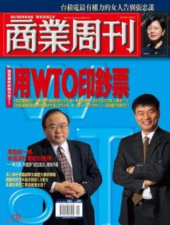 商業周刊735期封面故事:用WTO印鈔票