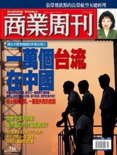 商業周刊736期封面故事:一萬個台流在中國