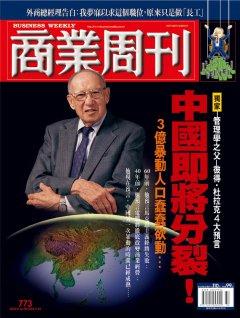 商業周刊773期封面故事:中國即將分裂!
