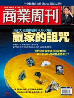 商業周刊774期封面故事:贏家的詛咒