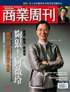 商業周刊775期封面故事:夠狠!何薇玲