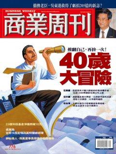 商業周刊776期封面故事:40歲大冒險