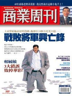 商業周刊777期封面故事:戰敗將軍興亡錄