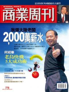 商業周刊778期封面故事:我領大陸老闆2000萬薪水