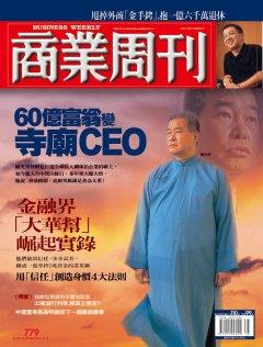 商業周刊779期封面故事:60億富翁變寺廟CEO