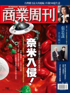 商業周刊780期封面故事:奈米入侵!