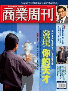 商業周刊781期封面故事:發現你的天才