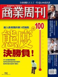 商業周刊782期封面故事:態度決勝負!