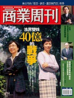 商業周刊784期封面故事:法界雙姝40億的戰爭