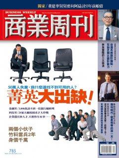 商業周刊785期封面故事:菁英大出缺!