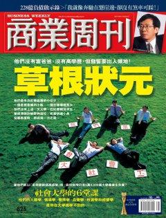 商業周刊825期封面故事:草根狀元