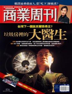 商業周刊826期封面故事:垃圾房裡的大醫生