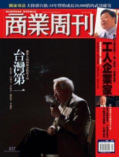 商業周刊827期封面故事:台灣第一