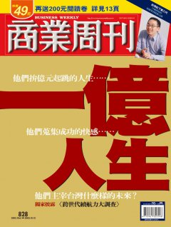 商業周刊828期封面故事:一億人生