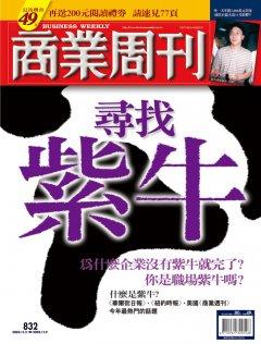 商業周刊832期封面故事:尋找紫牛
