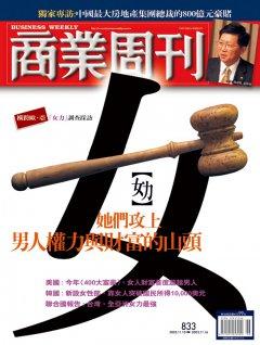 商業周刊833期封面故事:她們攻上男人權力與財富的山頭