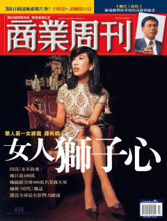商業周刊834期封面故事:女人獅子心