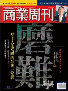 商業周刊835期封面故事:磨難學