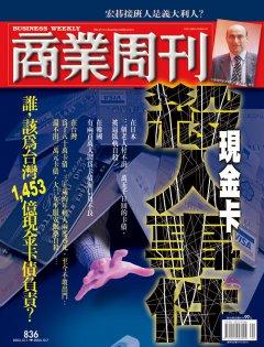 商業周刊836期封面故事:現金卡殺人事件