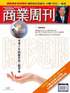 商業周刊839期封面故事:未來十年的新世界、新革命