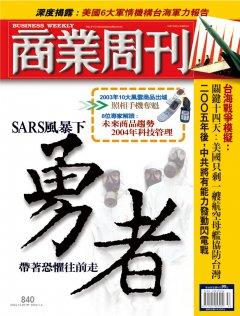 商業周刊840期封面故事:SARS風暴下 勇者帶著恐懼往前走