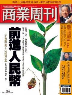 商業周刊886期封面故事:前進人民幣