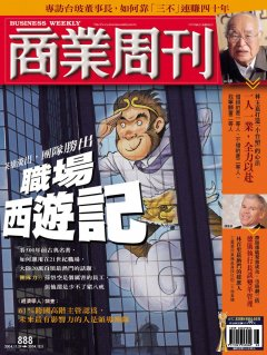 商業周刊888期封面故事:職場西遊記