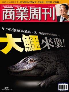 商業周刊889期封面故事:大鱷來襲!