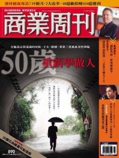 商業周刊890期封面故事:50歲重新學做人