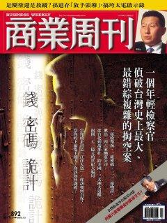 商業周刊892期封面故事:錢 密碼 詭計