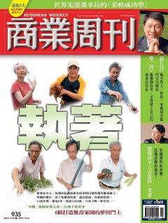 商業周刊935期封面故事:執著