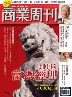 商業周刊939期封面故事:到中國當總經理