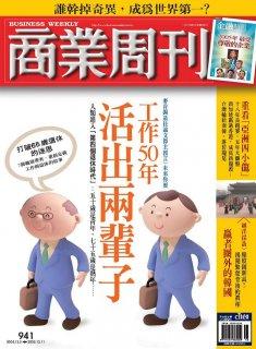商業周刊941期封面故事:工作50年 活出兩輩子