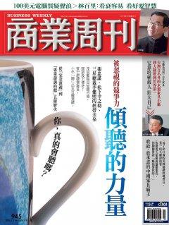 商業周刊945期封面故事:傾聽的力量