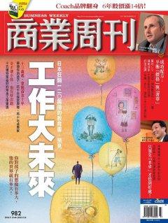 商業周刊982期封面故事:工作大未來
