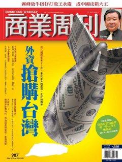 商業周刊987期封面故事:外資 搶購台灣