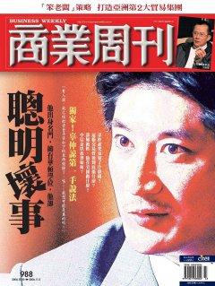 商業周刊988期封面故事:聰明壞事