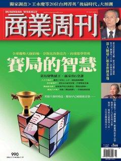 商業周刊990期封面故事:賽局的智慧