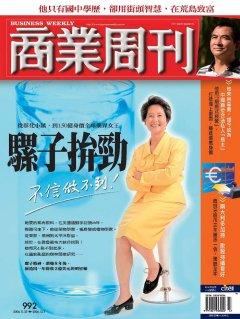 商業周刊992期封面故事:騾子拼勁